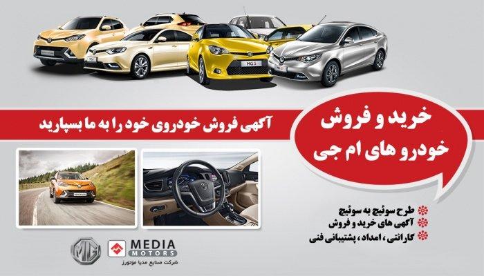 خرید و فروش-خودرو-های-ام-جی